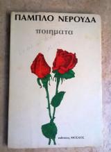 Ποιήματα (Estravagario)