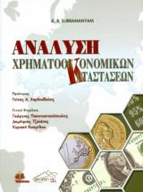 Ανάλυση χρηματοοικονομικών καταστάσεων