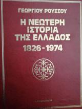 Η νεότερη ιστορία της Ελλάδος