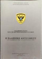 Η Ελληνική Αντεπίθεσις (14 Νοεμβρίου 1940-6 Ιανουαρίου 1941)