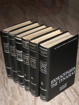 Η εγκυκλοπαίδεια της γυναίκας