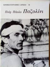 Πιέρ Πάολο Παζολίνι