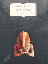 Ο Αιγύπτιος