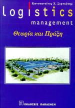 Logistics management.Θεωρια και πραξη.