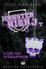 Monster High: Η ώρα των αποκαλύψεων