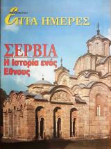 Σερβία: Η Ιστορία ενός Έθνους - Επτά Ημέρες