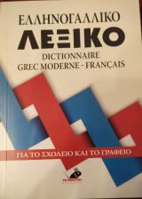 Ελληνογαλλικό Λεξικό