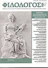 ΦΙΛΟΛΟΓΟΣ, ΤΕΥΧΟΣ 151, ΙΑΝΟΥΑΡΙΟΣ-ΦΕΒΡΟΥΑΡΙΟΣ-ΜΑΡΤΙΟΣ 2013