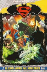 Superman / Batman - Οι Εχθροί Ανάμεσα μας (Μέρος Πρώτο)