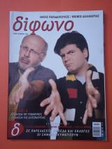 Δίφωνο Τεύχος 102 Μάρτιος 2004
