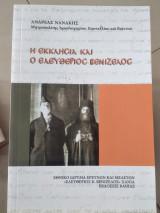 Η εκκλησία και ο Ελευθέριος Βενιζέλος.