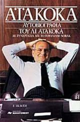 Αυτοβιογραφία του Λι Αϊακόκα