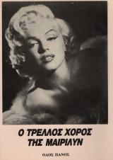 Ο τρελός χορός της Μαίρυλιν. Οδός Πανός 1987 σελ 110, φωτογραφιες 102