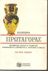 Πλάτωνα: Πρωταγόρας Β΄ Λυκείου