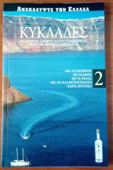 Ανακαλύψτε την Ελλάδα 2.  Σαντορίνη, Σέριφος, Νάξος, Κουφονήσια, Ηρακλειά, Δονούσα, Σχοινούσα