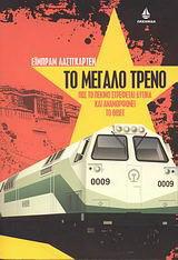 Το μεγάλο τρένο