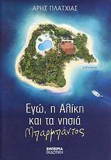 Εγώ, η Αλίκη και τα νησιά Μπαρμπάντος