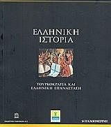 Ελληνική Ιστορία: Τουρκοκρατία και Ελληνική Επανάσταση