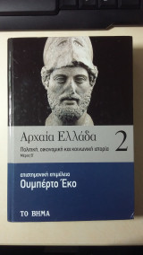 Αρχαία Ελλάδα - Πολιτική, οικονομική και κοινωνική ιστορία -Νο 2 (Μέρος Β')
