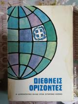 Διεθνείς ορίζοντες