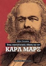 Ένας επαναστατικός οδηγός για τον Καρλ Μαρξ