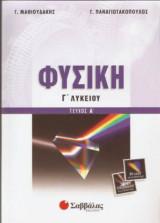 Φυσική Γ΄ λυκείου (Τεύχος Α')