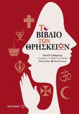 Το βιβλίο των θρησκειών