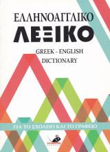 Ελληνοαγγλικό λεξικό. Για το σχολείο και το γραφείο