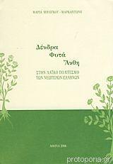 Δένδρα Φυτά Άνθη Στον Λαϊκό Πολιτισμό των Νεώτερων Ελλήνων