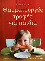 Θαυματουργές τροφές για παιδιά
