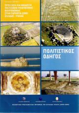Πολιτιστικός οδηγός Δυτικής Ελλάδας