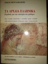 Τα αρχαία ελληνικά