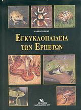 Εγκυκλοπαίδεια των ερπετών