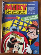 Μίκυ Μυστήριο τεύχος #2 τρομος στο μουσειο κερινων ομοιωματων