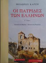 Οι Πατρίδες των Ελλήνων Γ' Τόμος Ανατολική Θράκη - Ανατολική Ρωμυλία