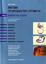 Ανατομία του μυοσκελετικού συστήματος
