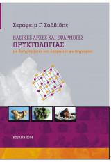 Βασικές αρχές και εφαρμογές ορυκτολογίας