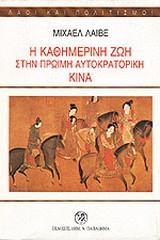 Η καθημερινή ζωή στην πρώιμη αυτοκρατορική Κίνα κατά την περίοδο των Han (202 π.Χ.-220 μ.Χ.)