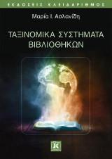 Ταξινομικά συστήματα βιβλιοθηκών