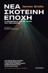 Νέα σκοτεινή εποχή - Η τεχνολογία και το τέλος του μέλλοντος