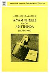 ΑΝΑΜΝΗΣΕΙΣ ΕΝΟΣ ΑΝΤΙΗΡΩΑ 1933-1944