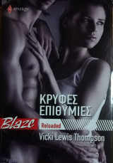 Κρυφές επιθυμίες Blaze Reloaded No 32