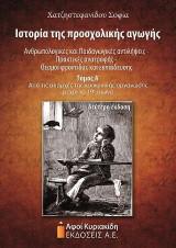Ιστορία της προσχολικής αγωγής. Ανθρωπολογικές και Παιδαγωγικές αντιλήψεις-Πρακτικές ανατροφής-Θεσμοί φροντίδας και εκπαίδευσης
