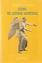 Ιστορία της λατινικής λογοτεχνίας