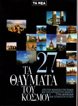 Τα 27 θαύματα του Κόσμου