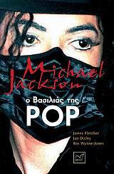 Michael Jackson: Ο βασιλιάς της pop
