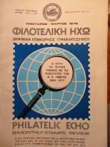 Φιλοτελική Ηχώ - Τεύχος Αριθ. 117 - 118 - Ιανουάριος - Μάρτιος 1979