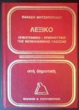 Λεξικό Ορθογραφικό-Ερμηνευτικό της Νεοελληνικής γλώσσας στη δημοτική