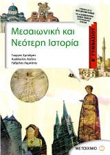 Μεσαιωνική και νεότερη ιστορία Β΄ γυμνασίου