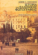 Ιστορία της Ελληνικής Φωτογραφίας 1839-1970
